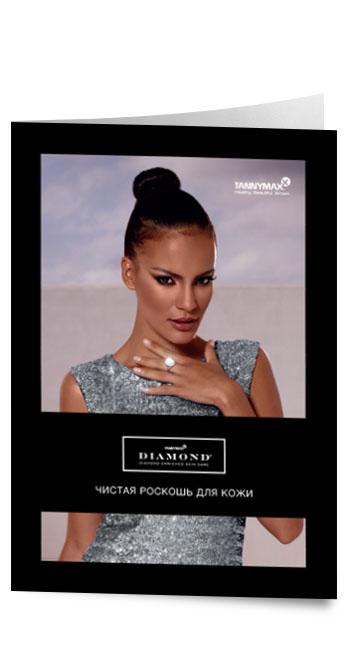 Рекламная листовка линии Diamond