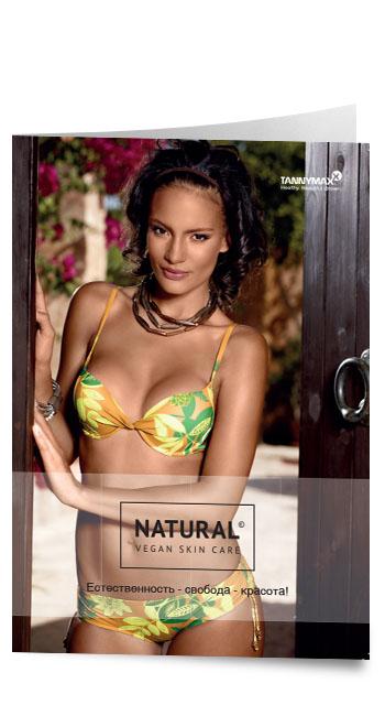 Рекламная листовка линии Natural